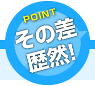 POINT その差歴然!